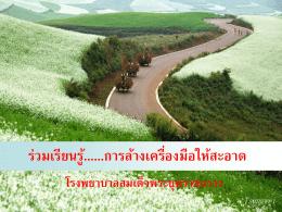clean cssa nakhon kieatkongkai - Thai-CSSA