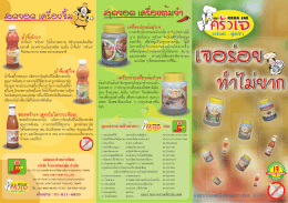 - THAI J.TIP FOOD CO.,LTD.