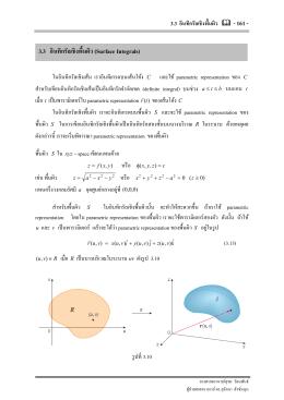 3.3 อินทิกรัลเชิงพื้นผิว (Surface Integrals)