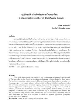 งานวิจัย เรื่อง ความหมายอุปลักษณ์ของคำด่าในภ