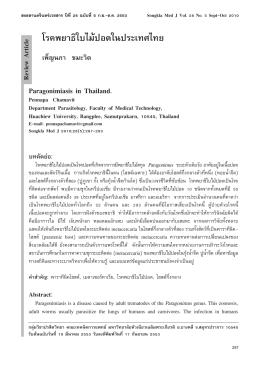 โรคพยาธิใบไม้ปอดในประเทศไทย - คณะแพทยศาสตร์ มหาวิทยาลัยสงขลา