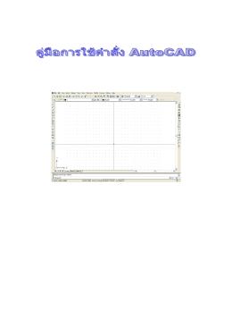 สรูปการใช้คำสั่ง AutoCAD