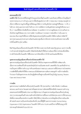 เอกสาร - Thai Embassy