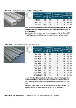 Air Duct : รางเก็บสายไฟ และท  อ แอร  สีขาว (PRI Type AD) Product