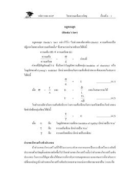 """กฎของฮุค (Hooke""""s law)"""