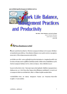 Work-life Balance Management Practices and