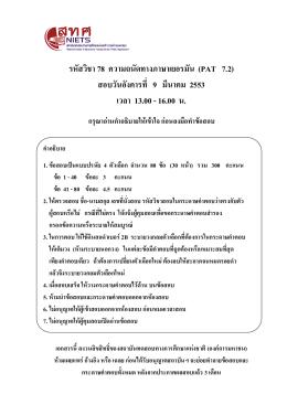 รหัสวิชา 78 ความถนัดทางภาษาเยอรมัน (PAT 7.2) สอบวัน
