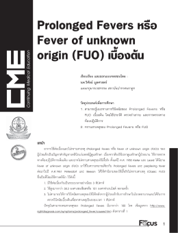 Prolonged Fevers หรือ Fever of unknown origin (FUO)