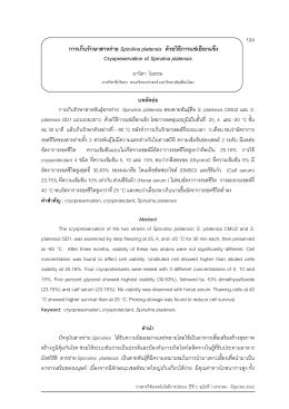 104 การเก็บรักษาสาหร  าย Spirulina platensis ด  วยวิธีการแช  เ