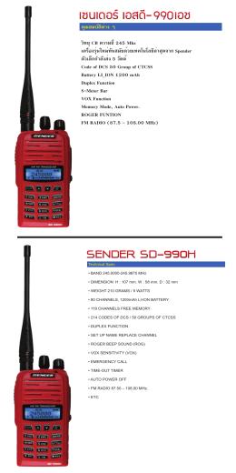 SENDER SD-990H