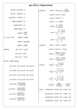 สูตร ตรีโกณ (Trigonometry)