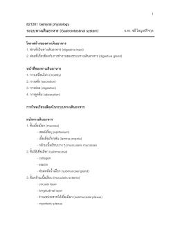 821201 General physiology ระบบทางเดินอาหาร