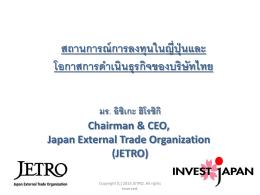 สถานการณ์การลงทุนในญี่ปุ่นและ โอกาสการด าเนินธุรกิจของบริษัทไทย มร