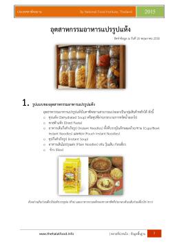 อุตสาหกรรมอาหารแปรรูปแห้ง - ฐานข้อมูลเพื่อสนับสนุนการพัฒนาฮาลาลไทย