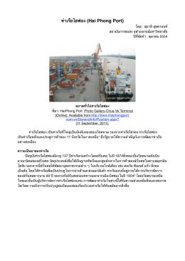 ท่าเรือดานัง (Da Nang Port)