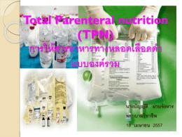 Total Parenteral nutrition (TPN) การให้สารอาหารทางหลอดเลือดดำ แบบ