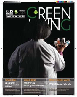 GREEN LIVING Issue 2
