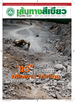 greenline29 PDF
