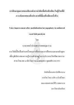 - ราชวิทยาลัย โสต ศอ นาสิกแพทย์ แห่งประเทศไทย