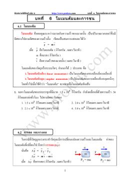 ติวสบายฟิสิกส์ ( เพิ่มเติม ) บทที่ 06 โมเมนตัมและการชน