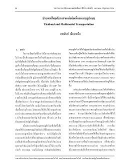 ประเทศไทยกับการขนส่งต่อเนื่องหลายรูปแบบ Thailand and Multimodal