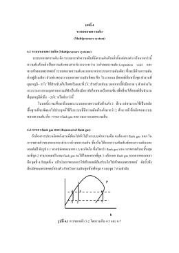 บทที่4 ระบบหลายความดัน (Multipressure system) 4.1 - e