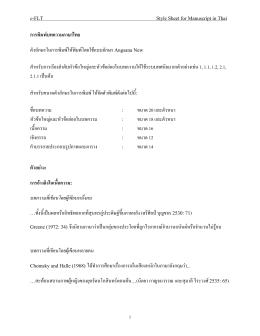 การพิมพ  บทความภาษาไทย ตัวอักษรในการพิมพ  ให