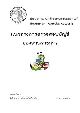 แนวทางการตรวจสอบบัญชี ของส่วนราชการ