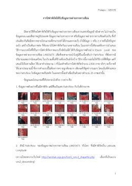 Pukapu - 020155 1 การใส่ค่าพิกัดให้กับข้อมูลภาพถ่ายจาก