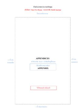 APPENDIX ตัวอย่างภาคผนวก (ภาษาอังกฤษ) (ตัวอักษร Times New Rom