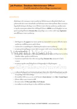 Job Position: Database Administrator Officer เจ้าหน้าที่การตลาดด้านการวิ