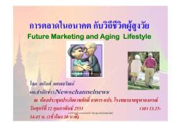 การตลาดในอนาคต กับวิถีชีวิตผู้สูงวัย
