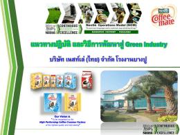 Bangpoo Factory - สภาอุตสาหกรรมแห่งประเทศไทย