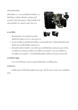 LOVOL Genset Engine เครื่องยนต์ดีเซล LOVOL