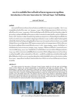 แนะนำระบบลิฟต์ นวัตกรรมใหม่สำหรับอาคารสูงและ