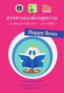 Happy Brain - happy