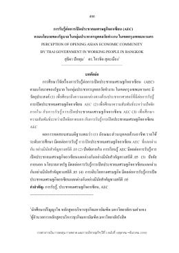 การรับรู้ต่อการเปิดประชาคมเศรษฐกิจอาเซียน (AEC)ตาม