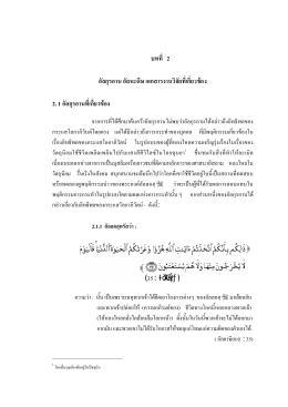 บทที่ 2 อัลกุรอาน อัลหะดีษ เอกสารงานวิจัยที่เ 2