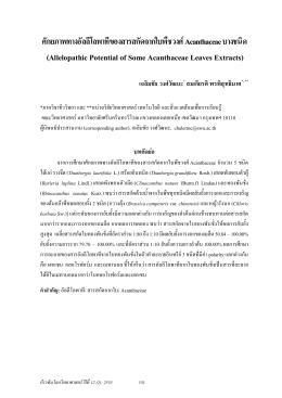ศักยภาพทางอัลลีโลพาทีของสารสกัดจากใบพืชวงศ (