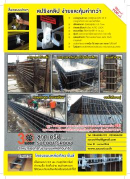 ซูคูท กรุ๊ป - sucoot thai scaffold เชี่ยวชาญด้านอุปกรณ์แบบหล่อคอนกรีต