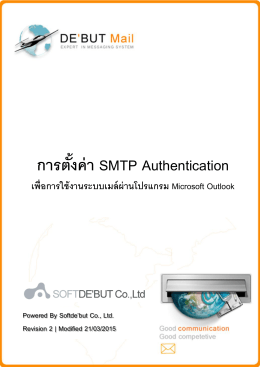 ดาวน์โหลดคู่มือการตั้งค่า SMTP Authentication สำหรับ