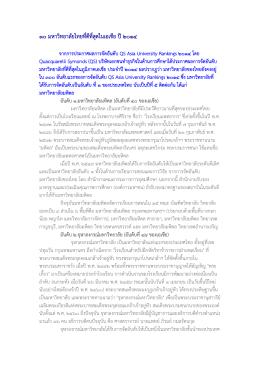 10 มหาวิทยาลัยไทยที่ดีที่สุดในเอเชีย ปี2014