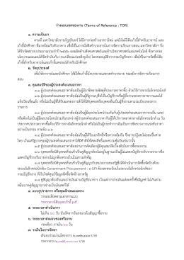 02/12/2557 ร่าง TOR ด้วยวิธีการทางอิเล็กทรอนิกส์