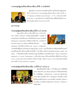 ผลการประชุม การประชุมรัฐมนตรีท  องเที่ยวอาเซียน ครั้งที่10