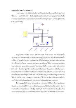ชุดตรวจจับการสะท  อน R-REFLEX การทํางานของ R-REFLEX จะใช