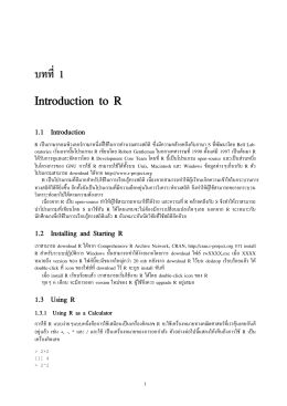 บทที่ 1 Introduction to R