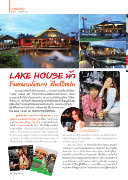 LAKE HOUSE นัว