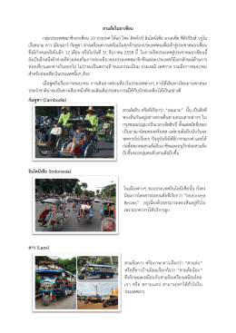 สามล้อในอาเซียน กลุ่มประเทศสมาชิกอาเซียน 10 ปร