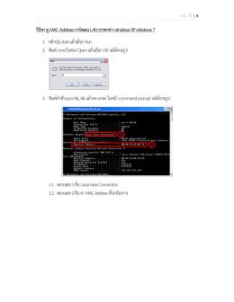 การดูหมายเลข MAC Address
