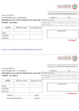 ใบแจ้งการชำระเงินสำหรับบัตร KBank Fleet Card